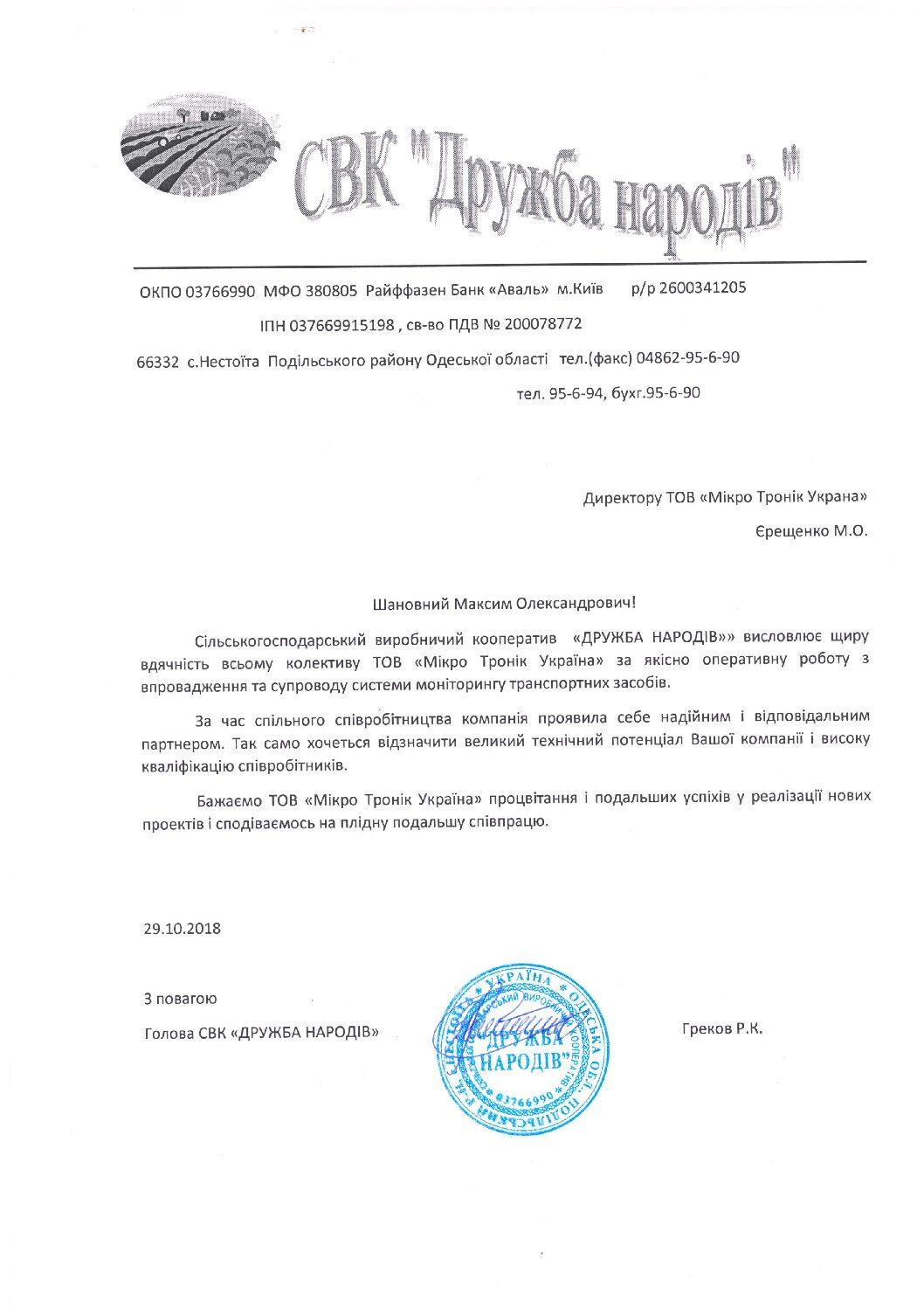 Греков Р.К.