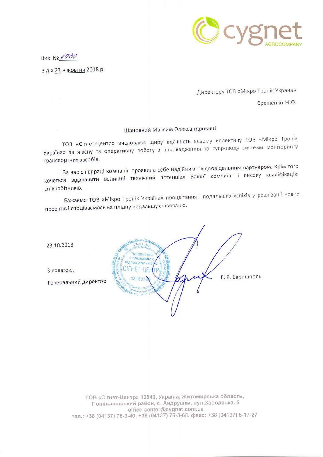 Г.Р. Баришполь