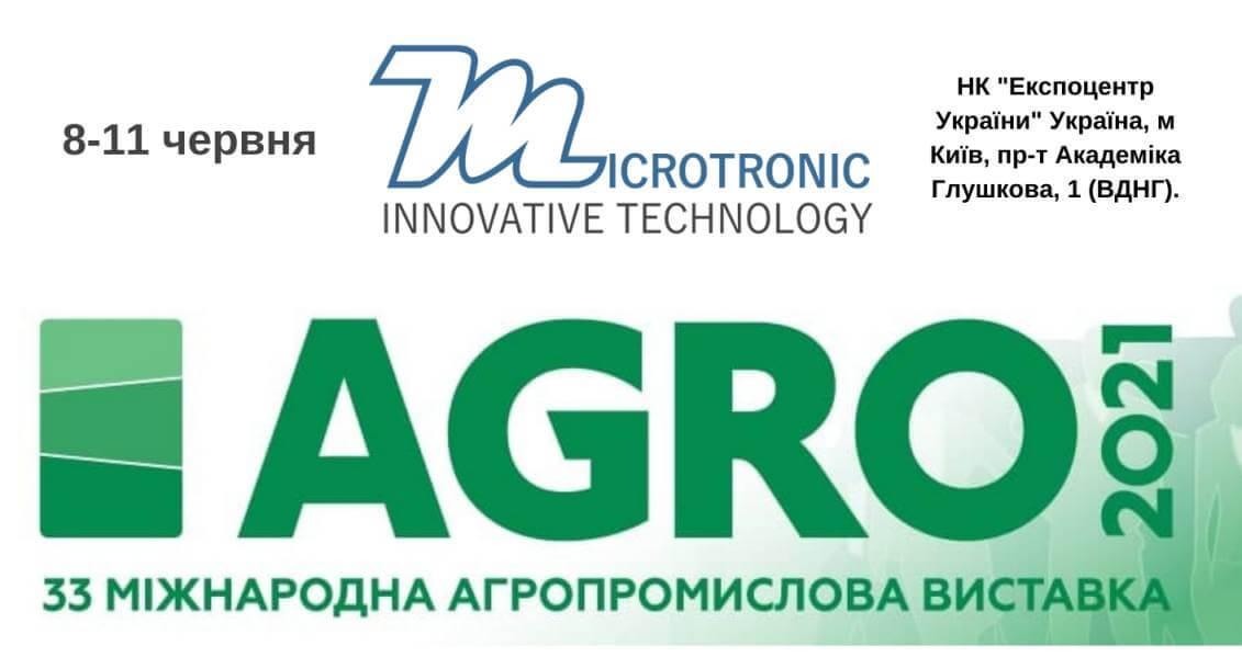 33 Міжнародна Агропромислова Виставка 2021